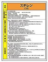 特定化学物質標識 815-33 スチレン