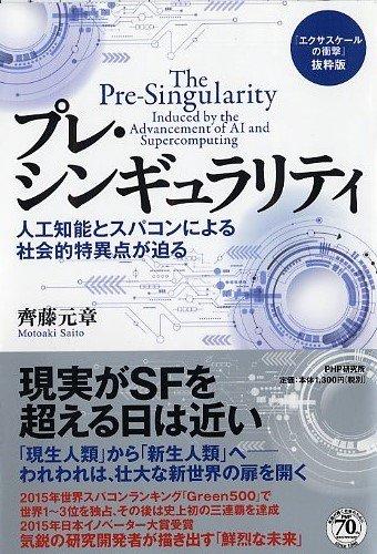 『エクサスケールの衝撃』抜粋版  プレ・シンギュラリティ  人工知能とスパコンによる社会的特異点が迫るの詳細を見る