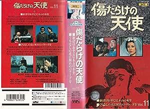 傷だらけの天使 Vol.11 [VHS]