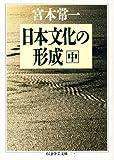 日本文化の形成〈中〉 (ちくま学芸文庫)