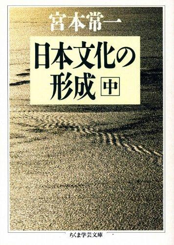日本文化の形成〈中〉 (ちくま学芸文庫)の詳細を見る