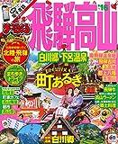 まっぷる 飛騨高山 白川郷・下呂温泉 '16 (まっぷるマガジン)