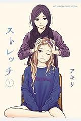 ストレッチ(1) (ビッグコミックススペシャル) Kindle版