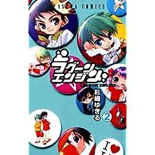 ラグーンエンジン(2) (あすかコミックス)