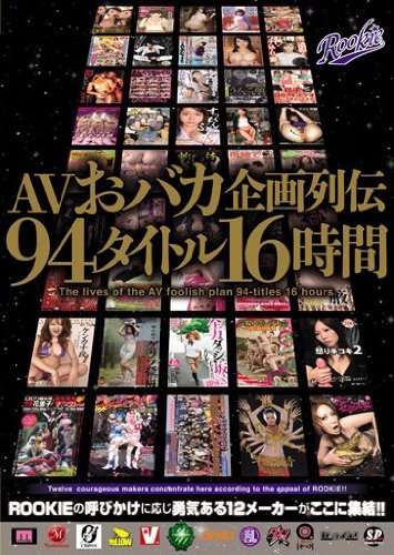 AVおバカ企画列伝94タイトル16時間 [DVD]