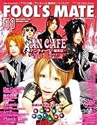 FOOL'S MATE (フールズメイト) 2008年 11月号 (No.325)()