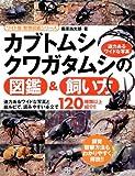 カブトムシ・クワガタムシの図鑑&飼い方 (ワイド版・動物図鑑シリーズ)