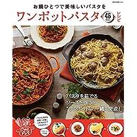 ワンポットパスタレシピ (NEKO MOOK)
