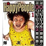 新ハッピーピープル(Happy People) 全3巻完結セット(ヤングジャンプコミックス)