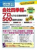 会社四季報プロ500 2012年夏号 [雑誌]