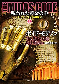 THE MIDAS CODE 呪われた黄金の手 上 (竹書房文庫)