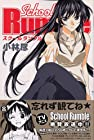 School Rumble 第8巻