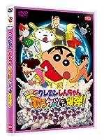 映画 クレヨンしんちゃん 嵐を呼ぶ 歌うケツだけ爆弾! [DVD]