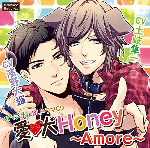 愛犬Honey~Amore~