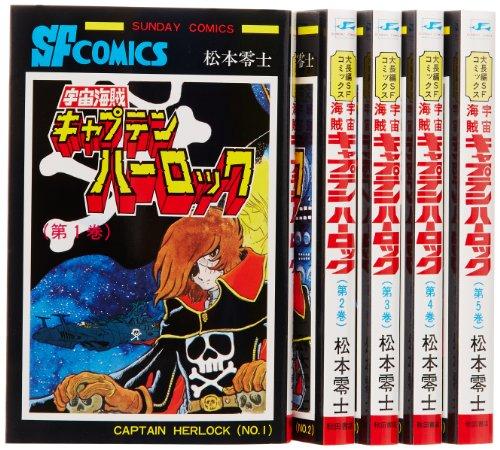 宇宙海賊キャプテンハーロック コミック 全5巻完結セット (サンデーコミックス)