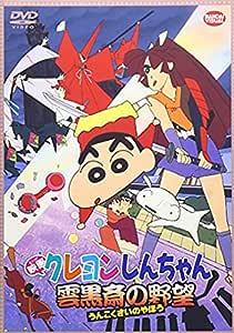 映画 クレヨンしんちゃん 雲黒斎の野望  [DVD]
