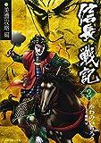 信長戦記 2(美濃攻略編) (SPコミックス)