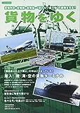 貨物をゆく (貨物列車・貨物機・貨物船…乗客のいない乗り物の裏側を見る!!)