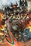 かみがみ 〜最も弱き反逆者〜3 (サーガフォレスト)