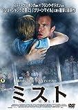 ミスト DVD