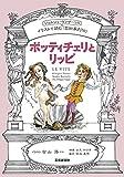 ボッティチェリとリッピ (イラストで読む「芸術家列伝」)