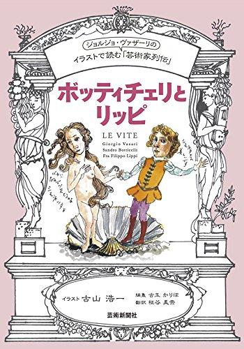 ボッティチェリとリッピ (イラストで読む「芸術家列伝」)の詳細を見る