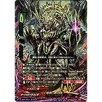 神バディファイト S-UB03 転生の大魔竜 アジ・ダハーカ(超ガチレア) バディクロニクル | ダークネスドラゴンW ドラゴン/神 モンスター