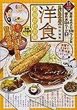 洋食 お出かけの味 (ぐる漫(ペーパーバックスタイル廉価グルメ漫画))