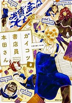 ガイコツ書店員 本田さんの最新刊