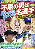 プロ野球最強偉人不屈の男は名選手—嫌われ者は強かった!! (バンブー・コミックス)