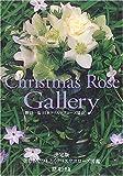 クリスマスローズギャラリー―美しさでひもとくクリスマスローズ図鑑 (ジュエリーブックシリーズ) 画像