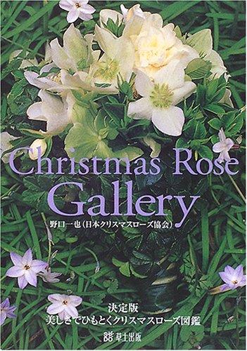 クリスマスローズギャラリー—美しさでひもとくクリスマスローズ図鑑 (ジュエリーブックシリーズ)