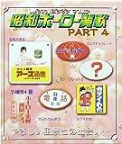 昭和ホーロー賛歌 パート4 ミニチュア ホーロー看板 箱玩 アオシマ(全5種フルコンプセット)