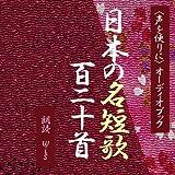 [オーディオブックCD] 日本の名短歌百二十首 CDオーディオ版