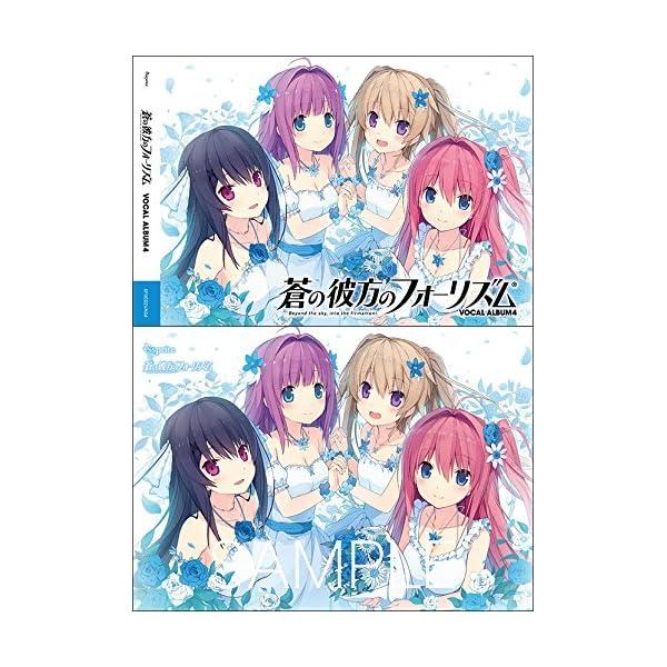 蒼の彼方のフォーリズム VOCAL ALBUM4...の商品画像