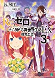 Re:ゼロから始める異世界生活 Ex3 剣鬼恋譚 (MF文庫J)