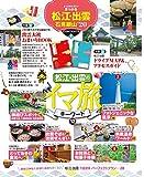まっぷる 松江・出雲 石見銀山'20 (まっぷるマガジン) 画像