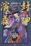 封神演義〈上〉妖姫乱国の巻