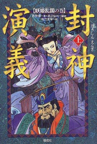 封神演義〈上〉妖姫乱国の巻の詳細を見る
