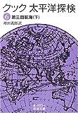 クック 太平洋探検〈6〉第三回航海〈下〉 (岩波文庫)