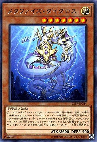 遊戯王/メタファイズ・ダイダロス(レア)/サーキット・ブレイク