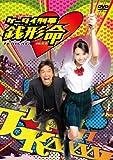 ケータイ刑事 銭形命 DVD-BOX[DVD]