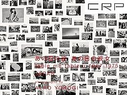 [横木安良夫]のCRP W あの日の彼 あの日の彼女 1967-1975  JAPANES EDITION CRP-W