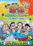 東野・岡村の旅猿2 プライベートでごめんなさい… 岩手・八幡平でキャンプと秘湯の旅 プレミアム完全版 [DVD]