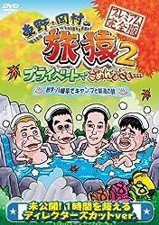 【動画】東野・岡村の旅猿 岩手・八幡平でキャンプと秘湯の旅