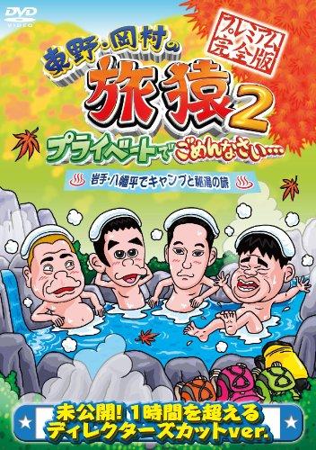 東野・岡村の旅猿2 プライベートでごめんなさい… 岩手・八幡平でキャンプと秘湯の旅 プレミアム完全版 [DVD]の詳細を見る