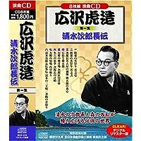 広沢虎造 2巻セット 浪曲 清水次郎長伝 CD16枚組 BCD-019-020