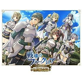 戦場のフォークロア ─亡国の騎士団─