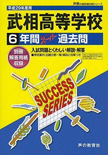 武相高等学校 平成29年度用 (6年間スーパー過去問K17)