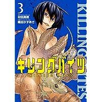 キリングバイツ3(ヒーローズコミックス)